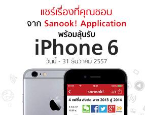 แชร์ข่าว Sanook! Application ผ่าน Facebook, Twitter หรือ Google+ ติด Hashtag #sanookapp #lumia930 และ #ทีมโปรดของท่าน(เช่น #Brazil) แล้วลุ้นรับ Nokia Lumia 930 (ใหม่)