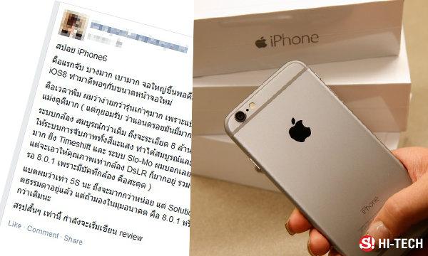 ยั่วกันเบาๆ สปอยล์ iPhone 6 เวอร์ชั่นนี้ เป๊ะมาก