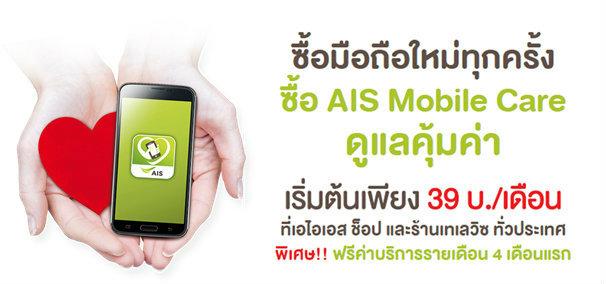 AIS Mobile Care ดูแลเครื่อง…ดูแลคุณ