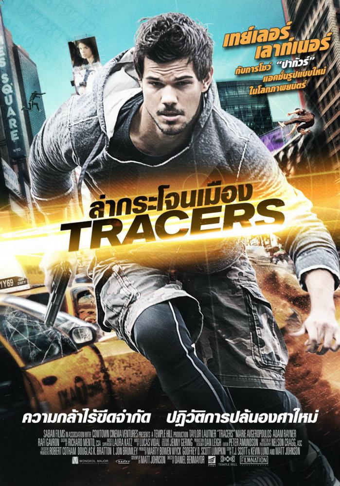 Tracers ล่ากระโจนเมือง